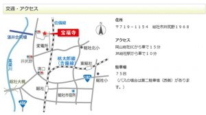 宝福寺地図